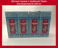 Детский термос с трубочкой Герои Disney(розовый),350 мл