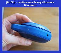 JBL Cilp  -  мобильная Блютуз Колонка Bluetooth