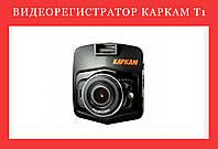 Видеорегистратор Каркам т1!Опт