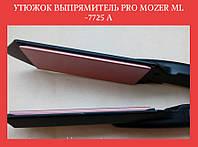 Утюжок выпрямитель Pro Mozer ML -7725 A