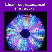 Шланг светодиодный 10м (микс) ROPE-LIGHT-10M-M!Опт