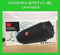JBL Charge 4 Портативная колонка Bluetooth
