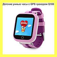 Детские умные часы с GPS трекером Q100!Акция