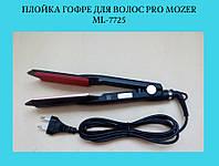 Плойка гофре для волос Pro Mozer ML-7725!Опт