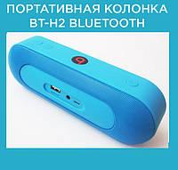 Портативная колонка BT-H2 Bluetooth