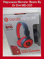 Наушники Monster Beats By Dr Dre MD-220!Акция