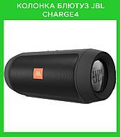 JBL Charge 4 Портативная колонка Bluetooth!Опт