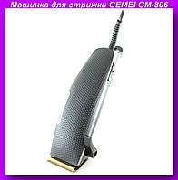 Машинка для стрижки GEMEI GM-806,Машинка для стрижки профессиональная, Набор для стрижки!Опт