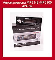 Автомагнитола MP3 HS-MP5100 4x45W!Опт