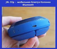 JBL Cilp  -  мобильная Блютуз Колонка Bluetooth!Акция