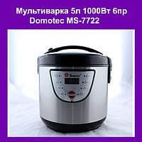 Мультиварка 5л 1000Вт 6пр Domotec MS-7722!Акция