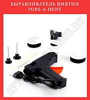 Выравниватель вмятин Pops-a-Dent