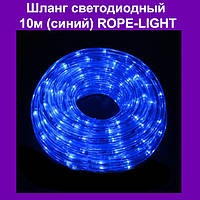 Шланг светодиодный 10м (синий) ROPE-LIGHT-10M-B!Опт