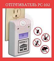 Электромагнитный отпугиватель грызунов и насекомых Riddex Plus (Pest Repeller) PC-102!Опт