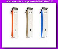 Машинка для стрижки GEMEI GM-715,Машинка для стрижки волос,машинки для стрижки волос!Опт