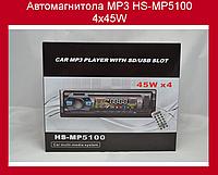 Автомагнитола MP3 HS-MP5100 4x45W!Акция