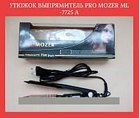 Утюжок выпрямитель Pro Mozer ML -7725 A!Акция