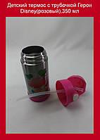 Детский термос с трубочкой Герои Disney(розовый),350 мл!Опт