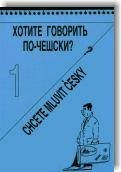 Хотите говорить по-чешски? — 1 том+CD MP3