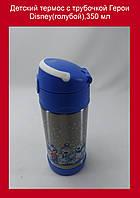 Детский термос с трубочкой Герои Disney(голубой),350 мл!Опт