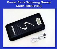 Power Bank Samsung Повер Банк 30000!Акция