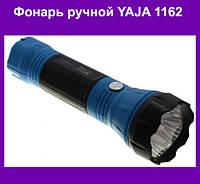Фонарь ручной YAJA 1162!Опт