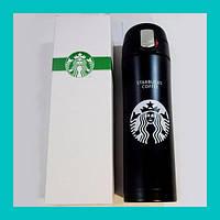 Термос Starbucks-4 (черный, серебро, золото, белый)!Акция