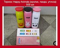 Термос Happy Animals (кролик, панда, уточка)500 мл!Акция