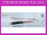 Плойка Утюжок для волос Kemei 3229!Опт