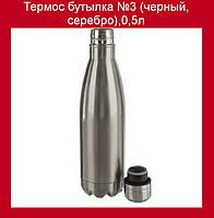 Термос бутылка №3 (черный, серебро),0,5л!Акция