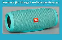 JBL Charge 4 мобильная Блютуз Колонка Bluetooth!Акция