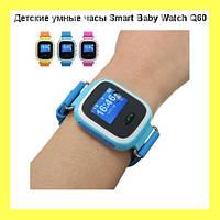 Детские умные часы Smart Baby Watch Q60!Опт