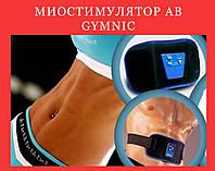 Миостимулятор Ab Gymnic!Опт