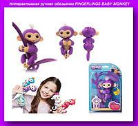 Интерактивная ручная обезьянка FINGERLINGS BABY MONKEY,ручная обезьянка на палец