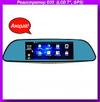 """Авторегистратор Регистратор D35  (LCD 7"""", GPS),Регистратор!Акция"""