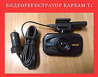Видеорегистратор Каркам т1
