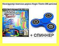 Конструктор гоночная дорога Magic Tracks 265 деталей + СПИННЕР