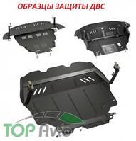 Шериф-Щит Защита двигателя и коробки передач Hyundai ix55 (Veracruz)
