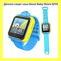Детские смарт часы Smart Baby Watch Q730!Опт