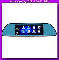 """Авторегистратор Регистратор D35  (LCD 7"""", GPS),Регистратор"""