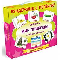 Подарочный набор Вундеркинд с пелёнок Выпуск 2 Мир природы 2100064095221
