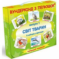 Подарочный набор Вундеркинд с пелёнок Випуск 1 Світ тварин 2100064096495