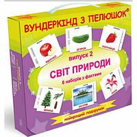 Подарочный набор Вундеркинд с пелёнок Випуск 2 Світ природи 2100064097027