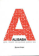 Alibaba. Дім, який збудував Джек Ма