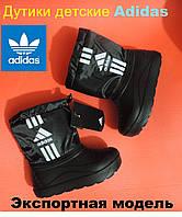 """Сапожки детские дутики """"Adidas"""". Детские зимние сапоги утепленные мехом"""