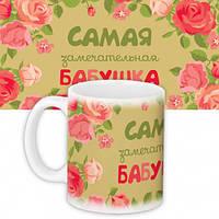 Чашка Самая замечательная бабушка