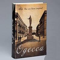 Книга сейф Одесса 26 см