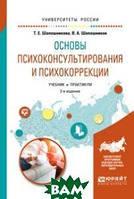 Шапошникова Т.Е. Основы психоконсультирования и психокоррекции. Учебник и практикум для академического бакалавриата
