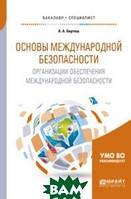 Бартош А.А. Основы международной безопасности. Организации обеспечения международной безопасности. Учебное пособие для бакалавриата и специалитета