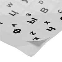 Российские стандартные наклейки на клавиатуру для белой стандартной клавиатуры